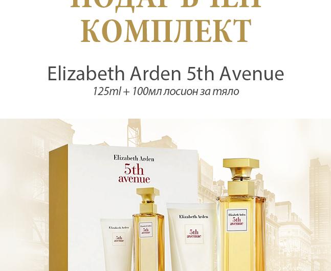 Спечелете три подаръчни комплекта Elizabeth Arden 5th Avenue