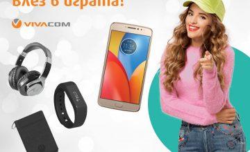Спечелете два смартфона Moto E4 Plus, слушалки, зарядни и гривни от VIVACOM