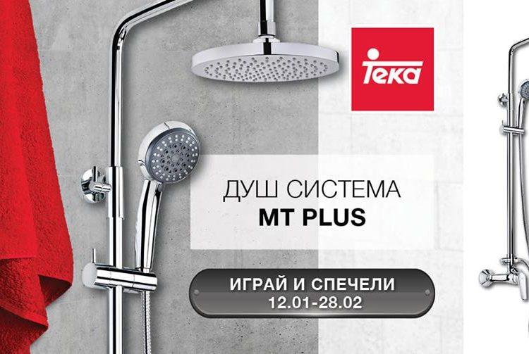 Спечелете душ система MT PLUS