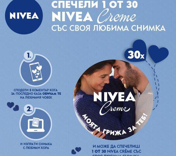 Спечелете 30 броя NIVEA Crème 75 мл. със своя любима снимка