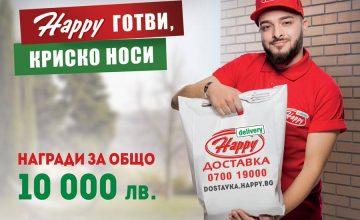 Спечелете ваучери за ресторанти Happy на обща стойност 10 000 лева