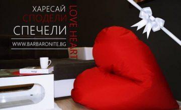 Спечелете пуф възглавница LOVE HEART