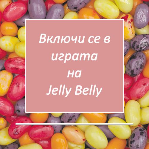 Спечелете бонбони Jelly Belly на стойност 300 лева