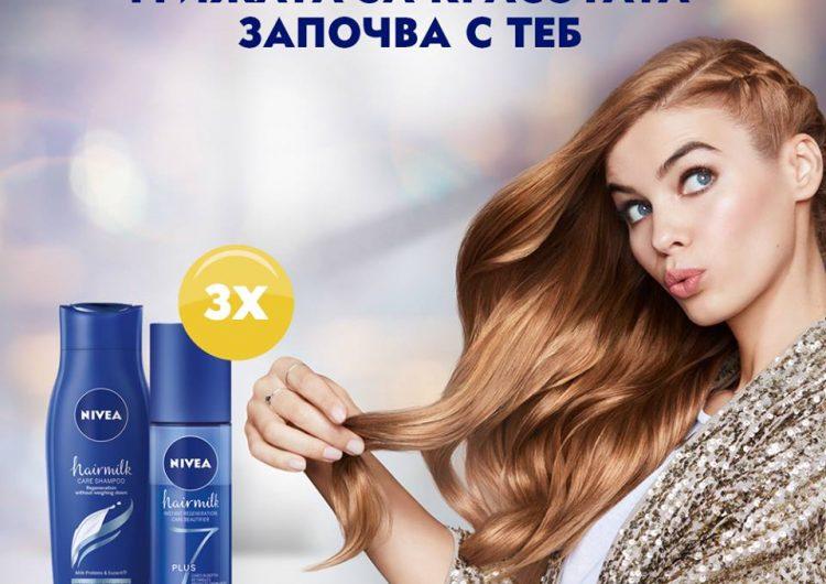 Спечелете грижа за косата NIVEA Hairmilk