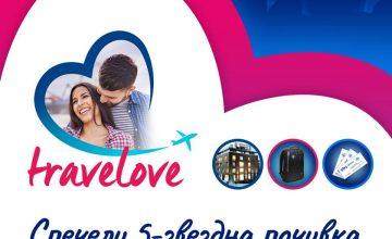 Спечелете награди за влюбени от eSку