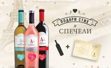Спечелете 7 специални бутилки вино от Domaine Boyar