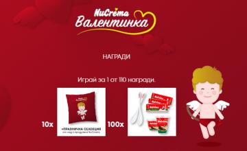 Спечелете 110 вкусни награди от NuCrema