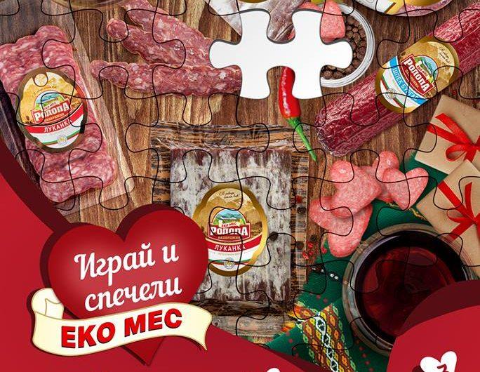Спечелете вкусни мезета от Еко Мес