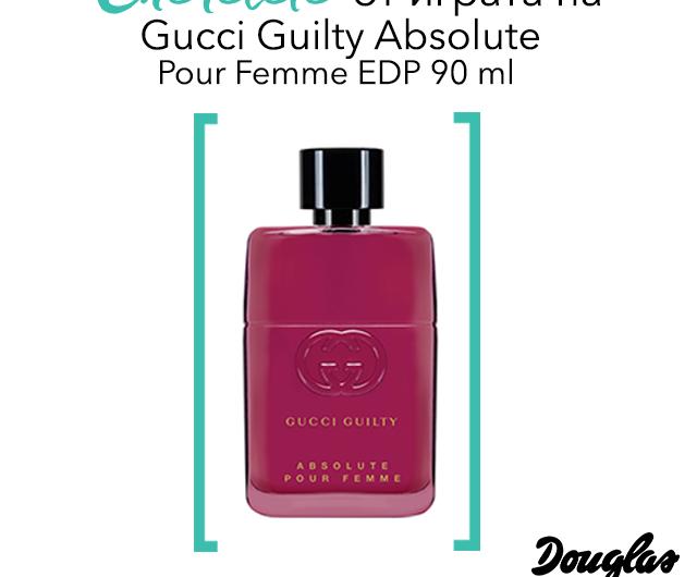 Спечелете аромата Gucci Guilty Absolute Pour Femme за Вас и Ваша приятелка
