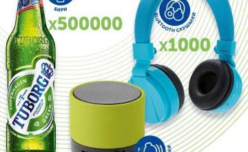 Спечелете 1000 тонколонки, 1000 слушалки и 500000 бири от Tuborg