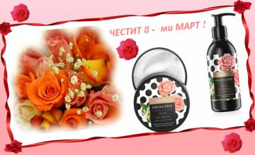 Спечелете чудесна козметична награда за 8-ми март