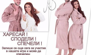 Спечелете луксозен халат