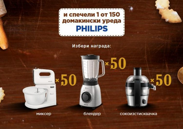 Спечелете блендери, миксери, сокоизтисквачки Philips и още награди от Калиакра
