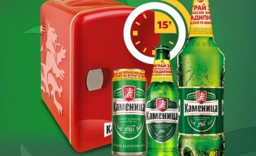 Спечелете 1980 броя преносими мини хладилници от Kamenitza