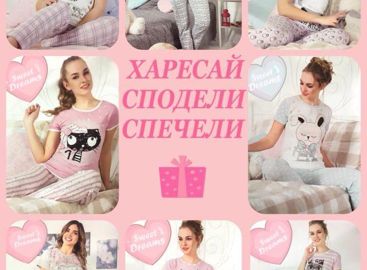 Спечелете дамска пижама