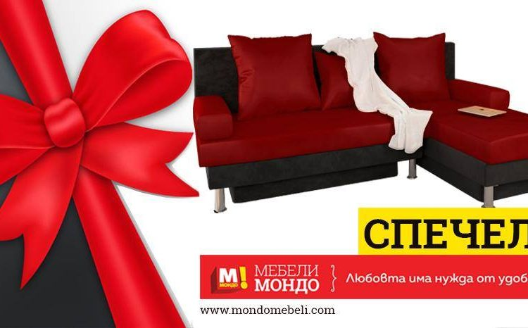 Спечелете диван – холов ъгъл Бергамо S