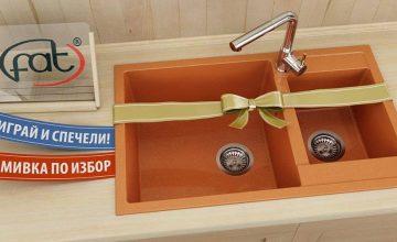Спечелете мивка по избор