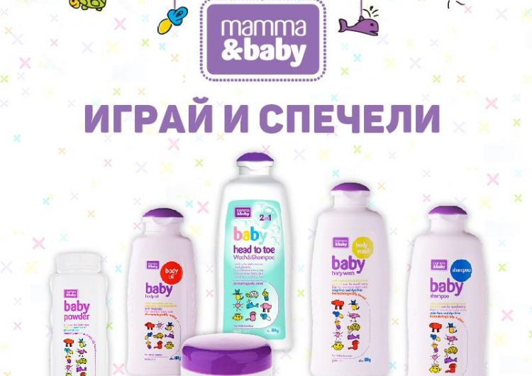 Спечелете комплект продукти Mamma & Baby
