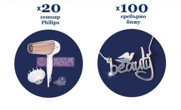 Спечелете 20 сешоара, 100 сребърни бижута от Dove