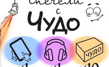 Спечелете таблет Lenovo, слушалки и сладки награди ЧУДО