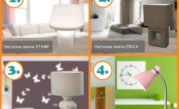 Спечелете две настолни лампи от Електро Стил
