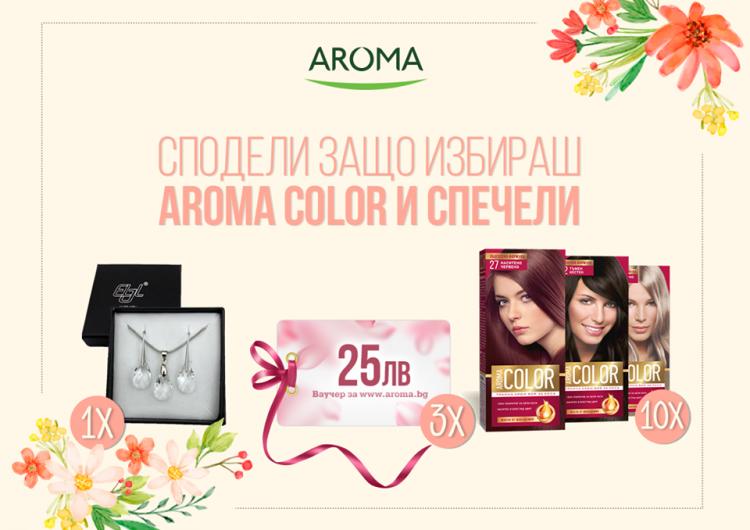 Спечелете комплект бижута Swarovski, ваучери и още награди от Aroma