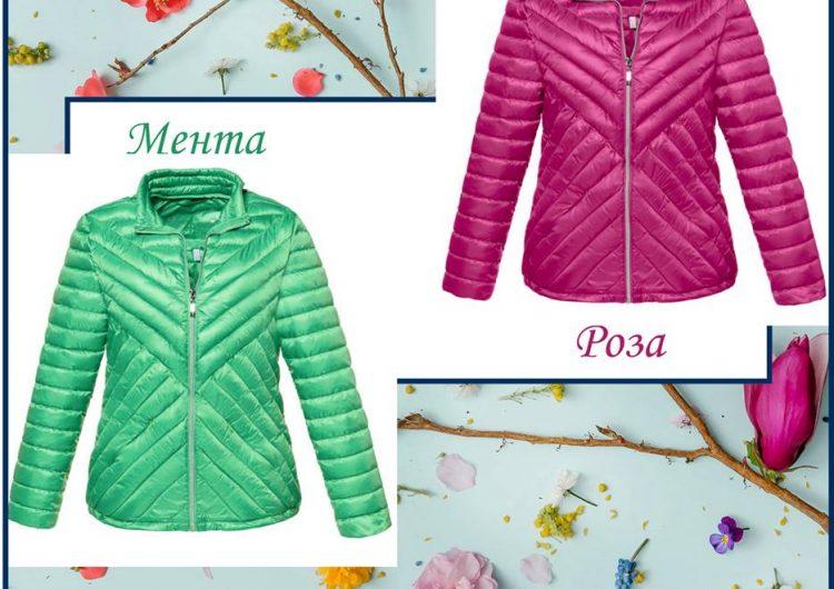 Спечелете ново цветно яке