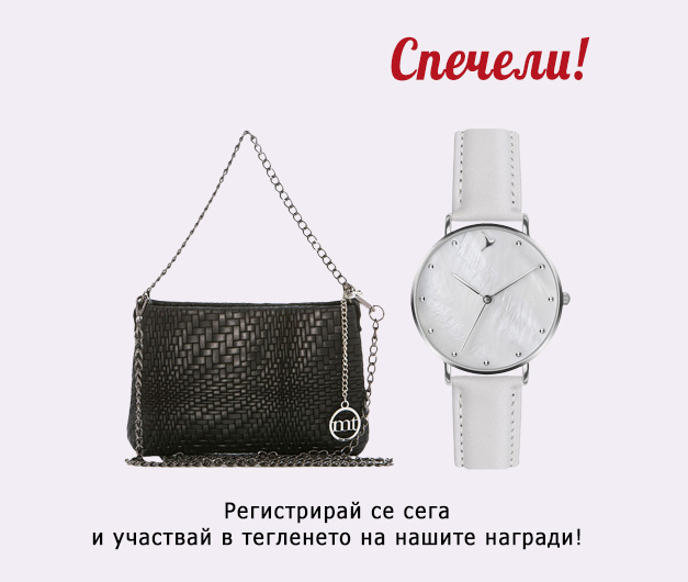 Спечелете часовник и дамска чанта