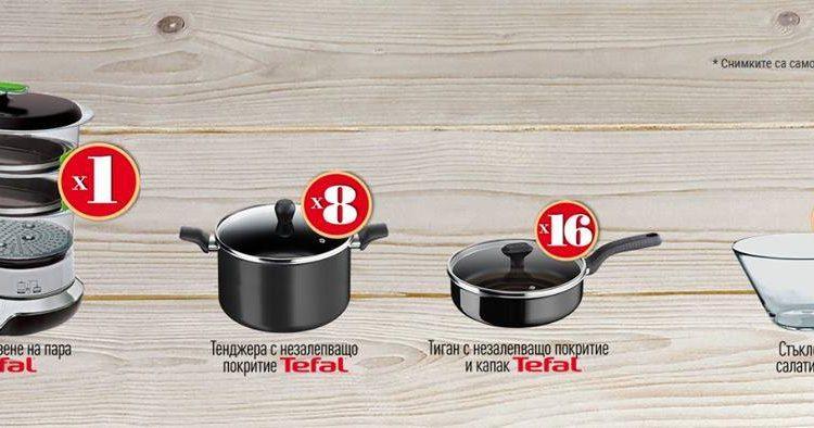 Спечелете уред за готвене на пара, тенджери, тигани и салатиери от Bonduelle