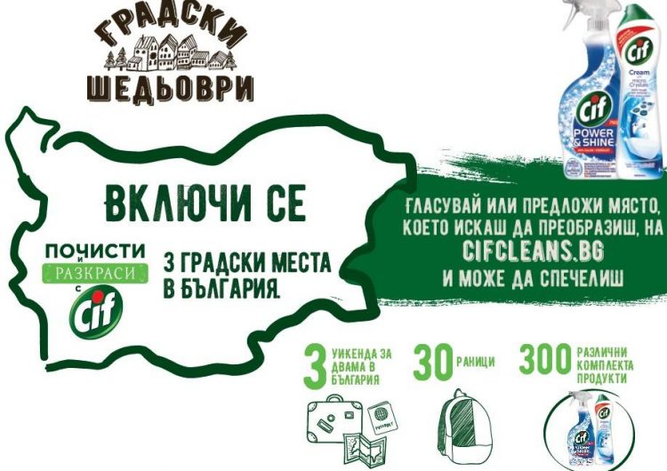 Спечелете 3 уикенда в България, 30 раници и 300 комплекта Cif