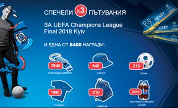 Спечелете 3 пътувания за Uefa Champion League и още 4800 награди от Pepsi