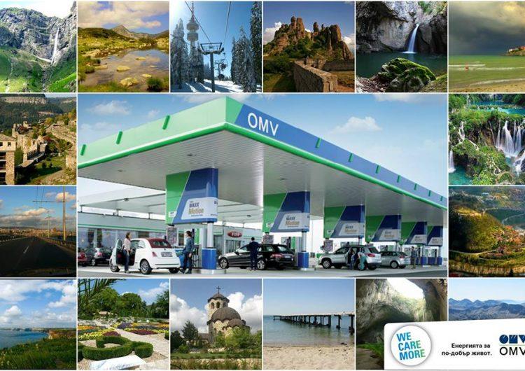 Спечелете ваучер за гориво на стойност 200 лева от OMV