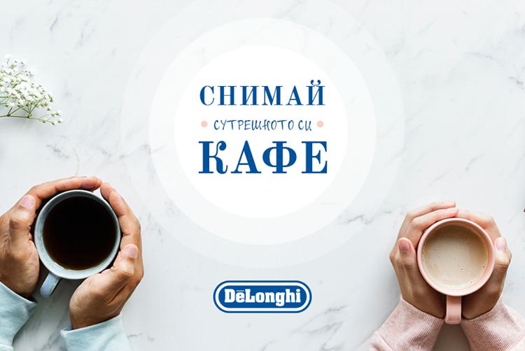 Спечелете чаши за капучино и кафе