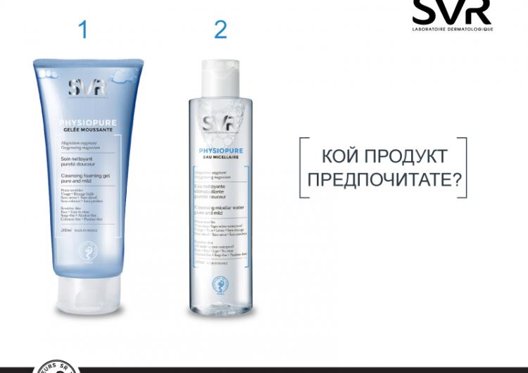 Спечелете чудесни козметични продукти SVR