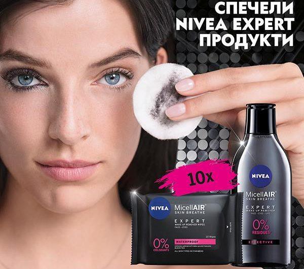 Спечелете новите Expert Make-up мицеларна вода и почистващи кърпички от NIVEA