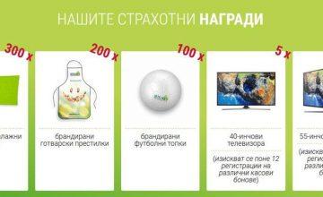 Спечелете телевизори, кърпи, топки и още награди от ядки Детелина