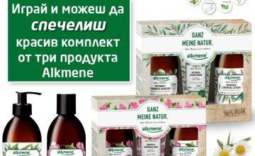 Спечелете козметичен комплект с продукти Alkmene