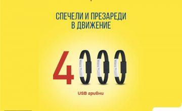 Спечелете 4000 супер USB гривни