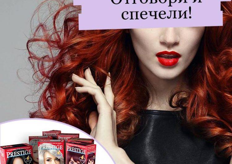 Спечелете козметични награди от RosaImpex
