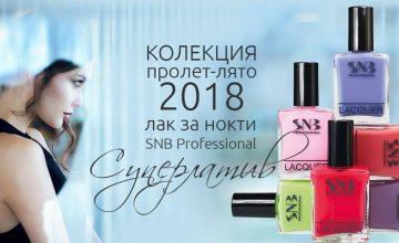 Спечелете любимият си лак от SNB Professional и още награди