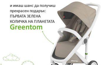 Спечелете зелена детска количка