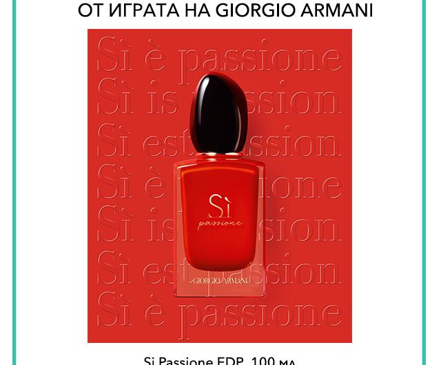 Спечелете козметична награда с марка GIORGIO ARMANI