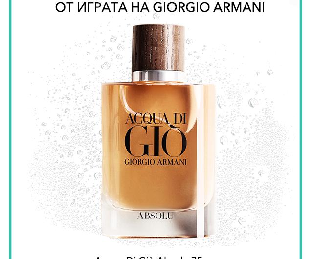 Спечелете чудесен аромат GIORGIO ARMANI