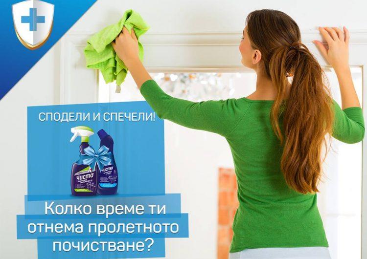 """Спечелете комплект продукти """"ЧИСТО"""""""