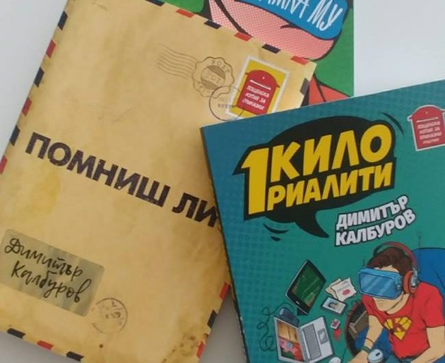 Спечелете 10 чудесни книги
