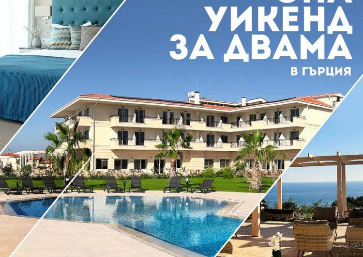 Спечелете спа уикенд за двама в Гърция