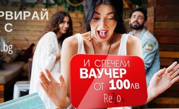 Спечелете 5 ваучера по 100 лева от Rezzo.bg