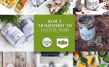 Спечелете кутия с 12 дози детоксикиращ чай с вкус по избор