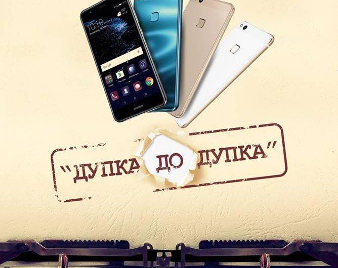 Спечелете смартфон Huawei P10 Lite
