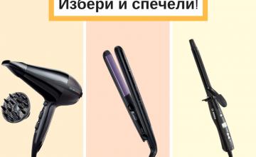 Спечелете сешоар, преса за коса или маша за коса